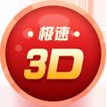 极速秒3D